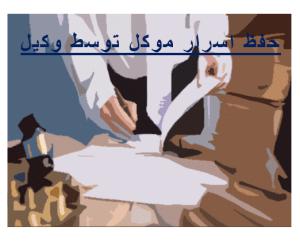حفظ اسرار موکل توسط وکیل