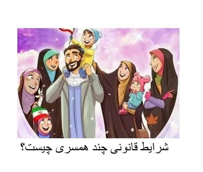 نکاتی در مورد چند همسری
