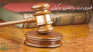 ضرورت داشتن وکیل در پرونده