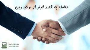 معامله به قصد فرار از ادای دین