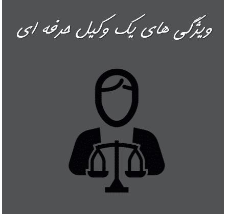 گروه وکلای آسا با ارائه ی این مطلب به شما کمک می کند ویژگی های یک وکیل خود را بشناسید.