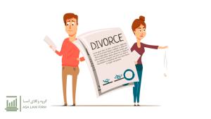 حذف نام همسر بعد از طلاق