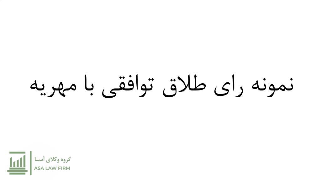 نمونه رای طلاق توافقی با مهریه