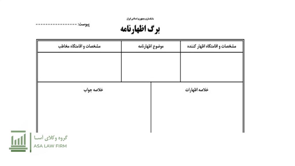 اظهارنامه