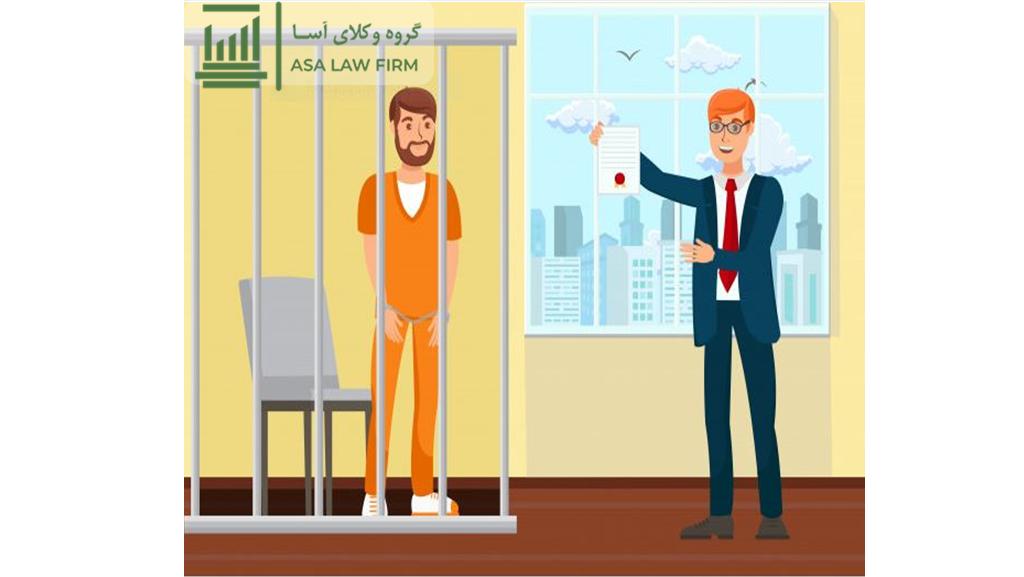 کاهش مجازات مجرمین