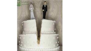 طلاق غیابی چگونه است؟