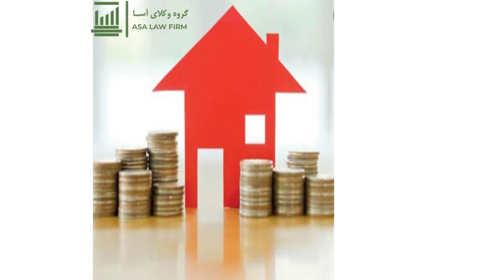 فروش / خرید ملک در رهن بانک ممکن است؟