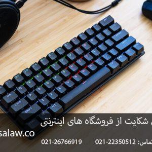 پنج روش شکایت از فروشگاه های اینترنتی